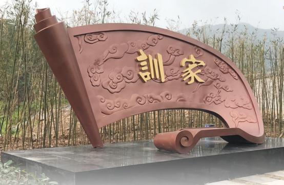 凉水湾家风人文景观雕塑