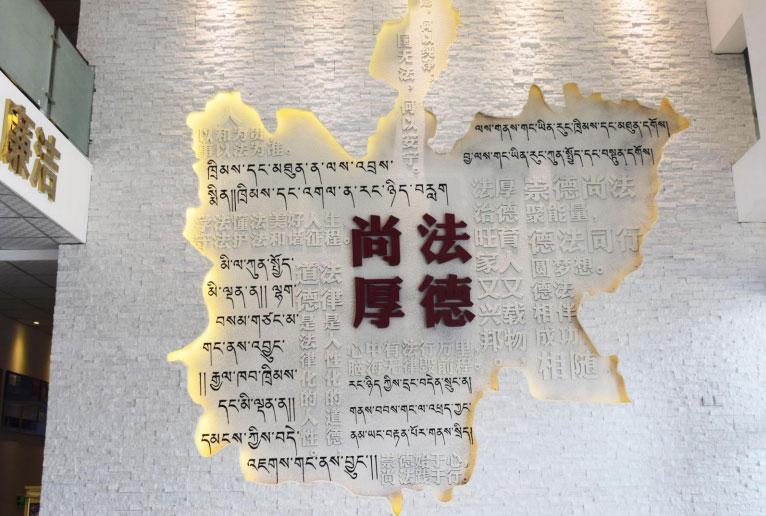 阿坝县人民检察院文化氛围包装